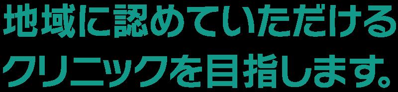 札幌おおぞらクリニック 目標