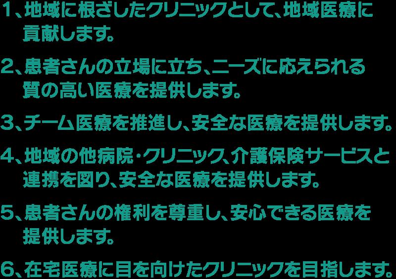 札幌おおぞらクリニック 基本理念